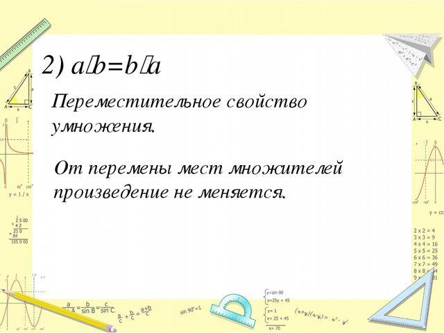 Переместительное свойство умножения. 2) a‧b=b‧a От перемены мест множителей п...