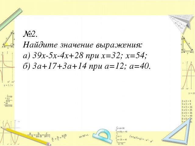 №2. Найдите значение выражения: а) 39х-5х-4х+28 при х=32; х=54; б) 3a+17+3a+1...