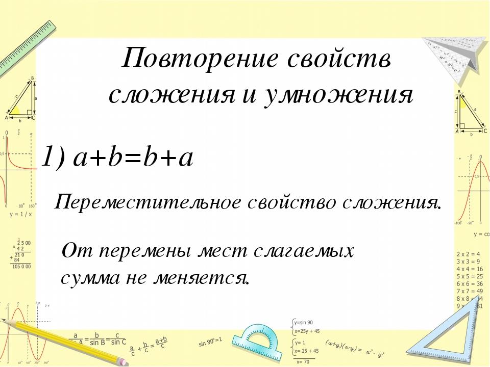 Повторение свойств сложения и умножения Переместительное свойство сложения. 1...