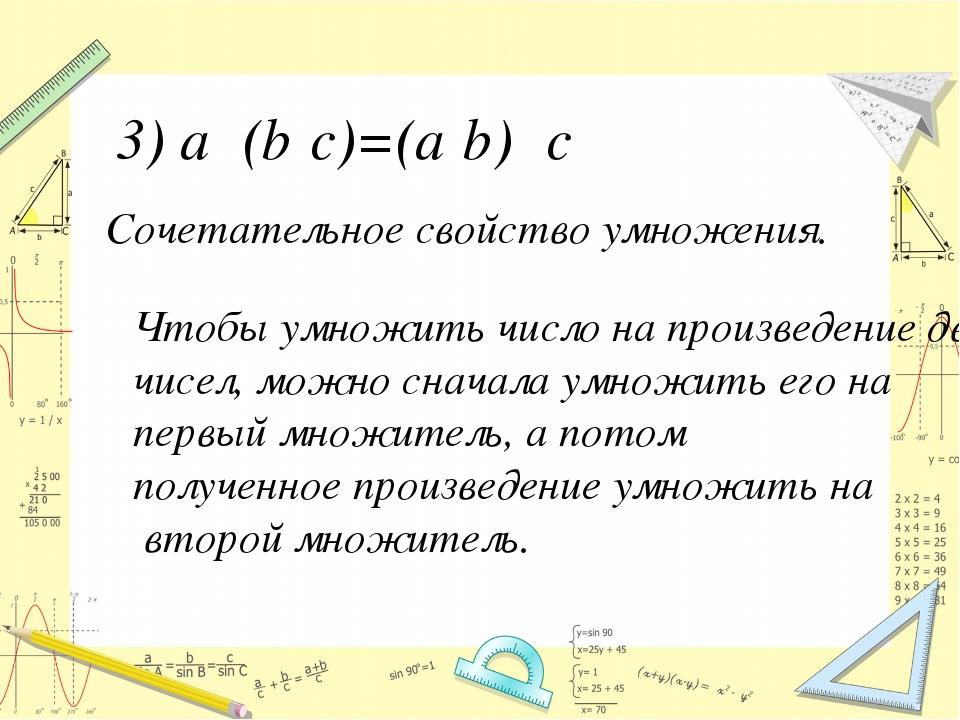 Сочетательное свойство умножения. 3) a‧ (b‧с)=(a‧b) ‧c Чтобы умножить число н...