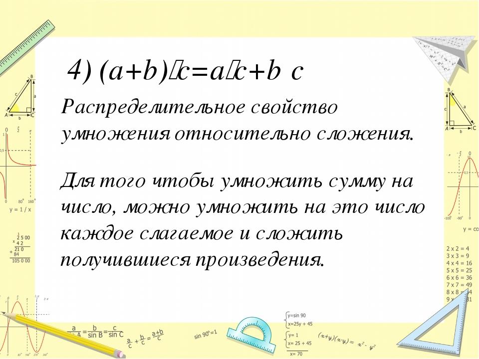 Распределительное свойство умножения относительно сложения. 4) (a+b)‧с=a‧c+b‧...
