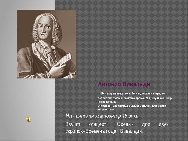 Антонио Вивальди «Я слышу музыку во всём – в дыхании ветра, во всполохах гро...