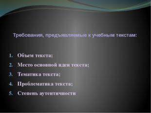 Требования, предъявляемые к учебным текстам: Объем текста; Место основной ид