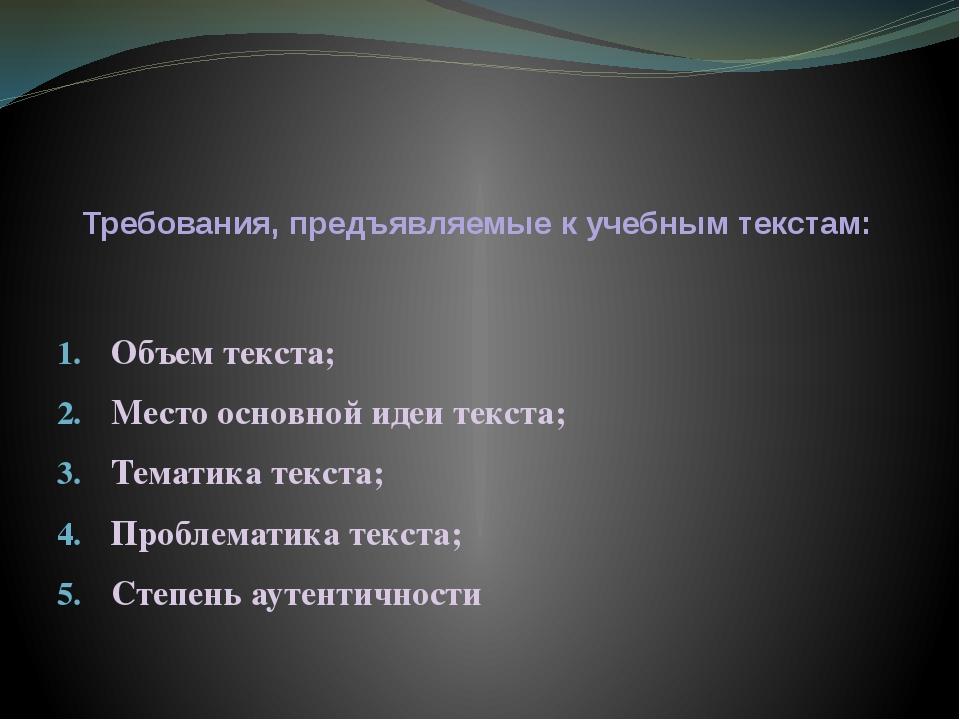 Требования, предъявляемые к учебным текстам: Объем текста; Место основной ид...