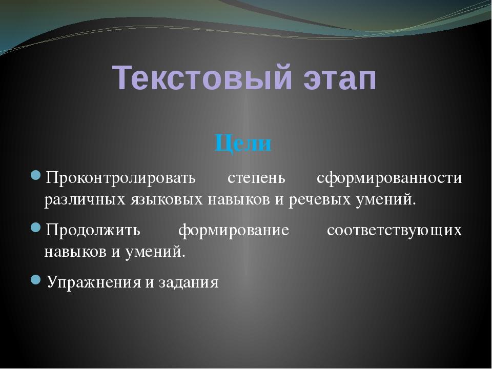 Текстовый этап Цели Проконтролировать степень сформированности различных язык...