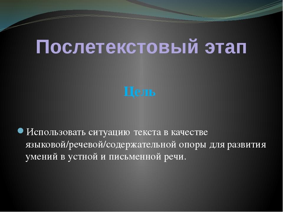 Послетекстовый этап Цель Использовать ситуацию текста в качестве языковой/реч...
