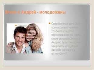 Элина и Андрей - молодожены Современный ритм жизни предполагает наличие удобн