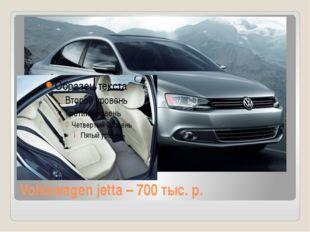 Volkswagen jetta – 700 тыс. р.