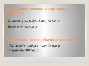Расчет общей выплаты по партнерской программе S=700000*(1+0,145)3 = 1 млн. 50