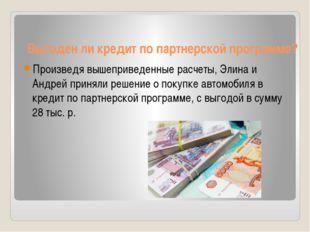 Выгоден ли кредит по партнерской программе? Произведя вышеприведенные расчеты