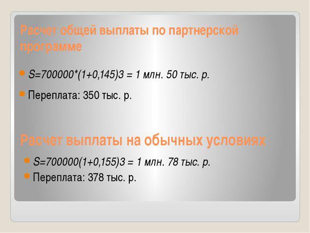 Расчет общей выплаты по партнерской программе S=700000*(1+0,145)3 = 1 млн. 50...