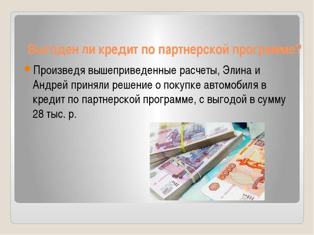 Выгоден ли кредит по партнерской программе? Произведя вышеприведенные расчеты...