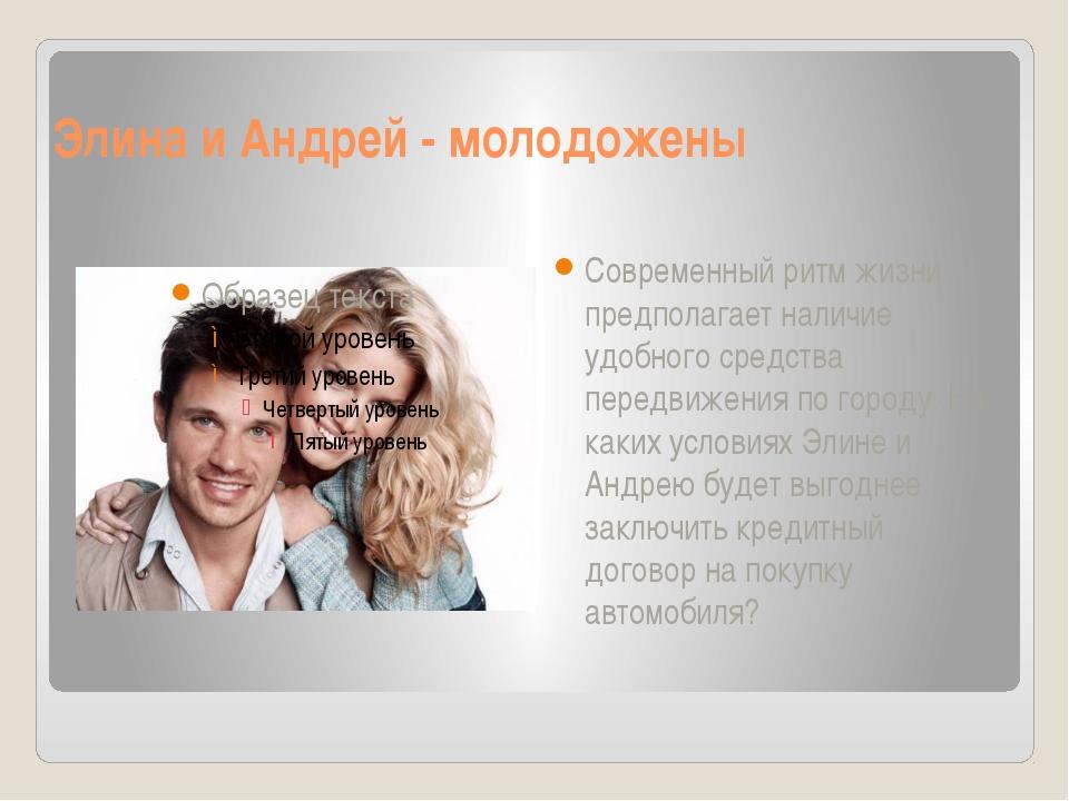 Элина и Андрей - молодожены Современный ритм жизни предполагает наличие удобн...