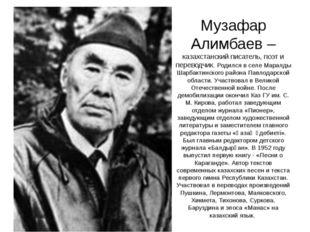 Музафар Алимбаев – казахстанский писатель, поэт и переводчик. Родился в селе