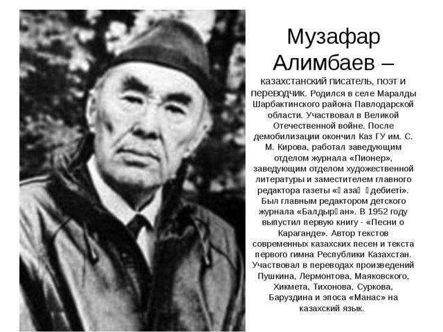 Музафар Алимбаев – казахстанский писатель, поэт и переводчик. Родился в селе...