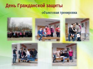 День Гражданской защиты объектовая тренировка