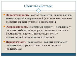 Свойства системы: Относительность - состав элементов, связей, входов, выходов