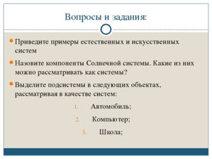 ЦОР к уроку http://metodist.lbz.ru/authors/informatika/3/flash/gl1/6.php (пре