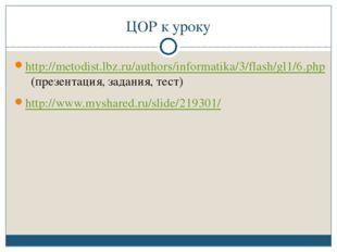 Источники: http://ru.wikipedia.org/wiki/%D0%93%D0%BE%D0%BB%D0%BE%D0%B2%D0%BD%