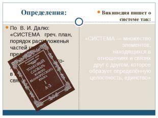 Определения: По В. И. Далю: «СИСТЕМА греч. план, порядок расположенья частей