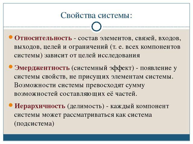 Свойства системы: Относительность - состав элементов, связей, входов, выходов...