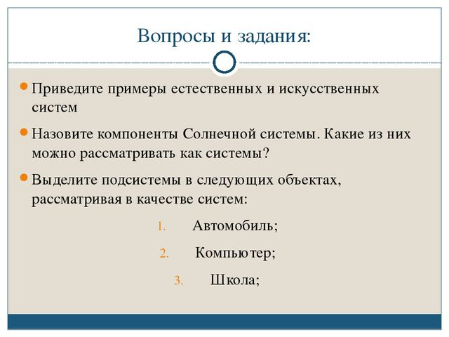 ЦОР к уроку http://metodist.lbz.ru/authors/informatika/3/flash/gl1/6.php (пре...