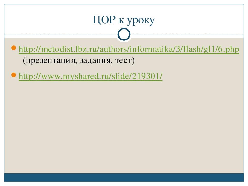 Источники: http://ru.wikipedia.org/wiki/%D0%93%D0%BE%D0%BB%D0%BE%D0%B2%D0%BD%...