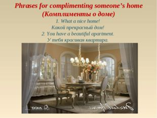 Phrases for complimenting someone's home (Комплименты о доме) 1. What a nice
