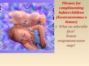 Phrases for complimenting babies/children (Комплименты о детях) 1. What an ad