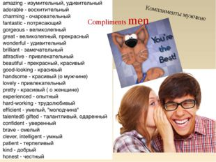 Комплименты мужчине Compliments men