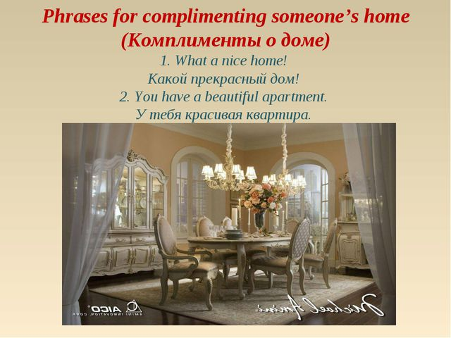 Phrases for complimenting someone's home (Комплименты о доме) 1. What a nice...