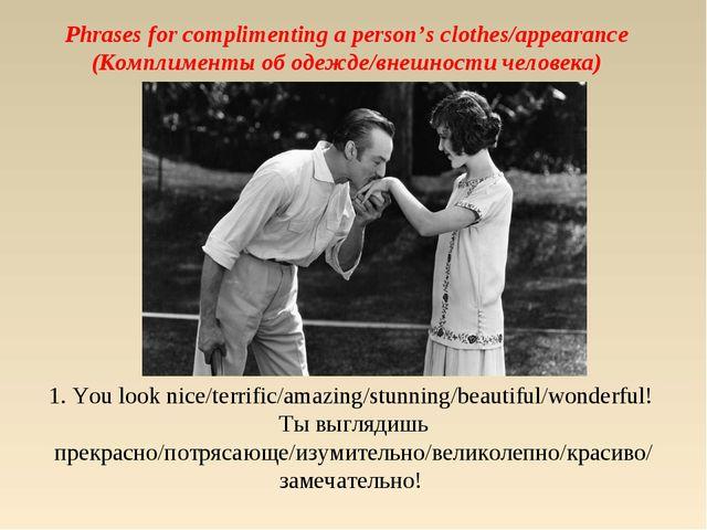 1. You look nice/terrific/amazing/stunning/beautiful/wonderful! Ты выглядишь...