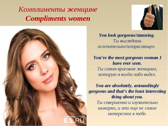 You look gorgeous/stunning. Ты выглядишь ослепительно/потрясающее. You're t...