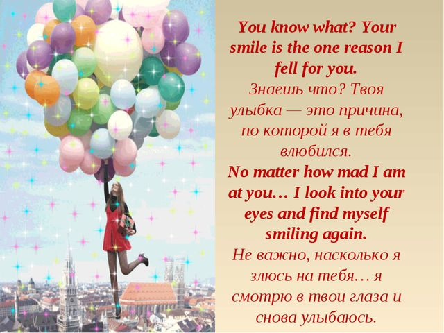 You know what? Your smile is the one reason I fell for you. Знаешь что? Твоя...