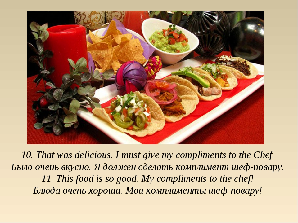 10. That was delicious.I must give my compliments to the Chef. Было очень вк...