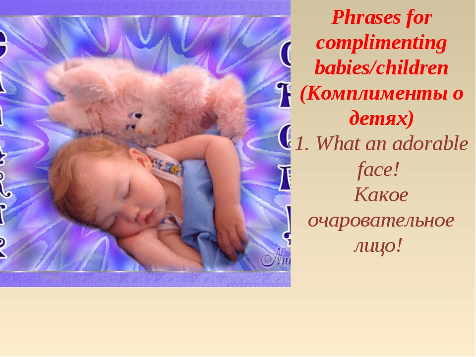 Phrases for complimenting babies/children (Комплименты о детях) 1. What an ad...