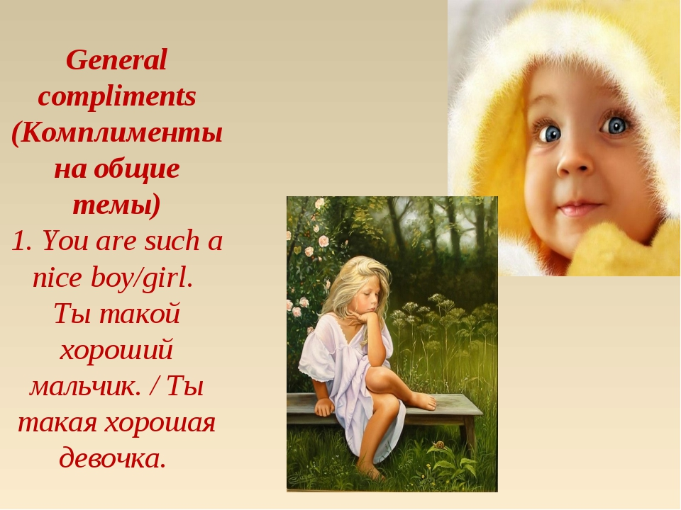 General compliments (Комплименты на общие темы) 1. You are such a nice boy/gi...