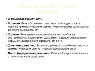 Критерии оценки речевого поведения 3. Языковая грамотность. Отлично: Речь абс