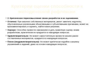Критерии оценки способности к методической рефлексии 2. Критическое переосмыс