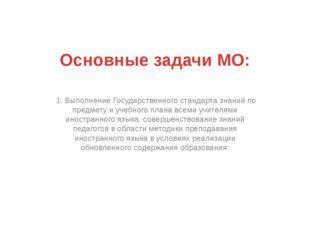 Основные задачи МО: 1. Выполнение Государственного стандарта знаний по предме