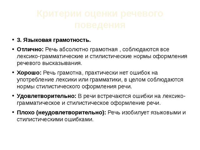 Критерии оценки речевого поведения 3. Языковая грамотность. Отлично: Речь абс...