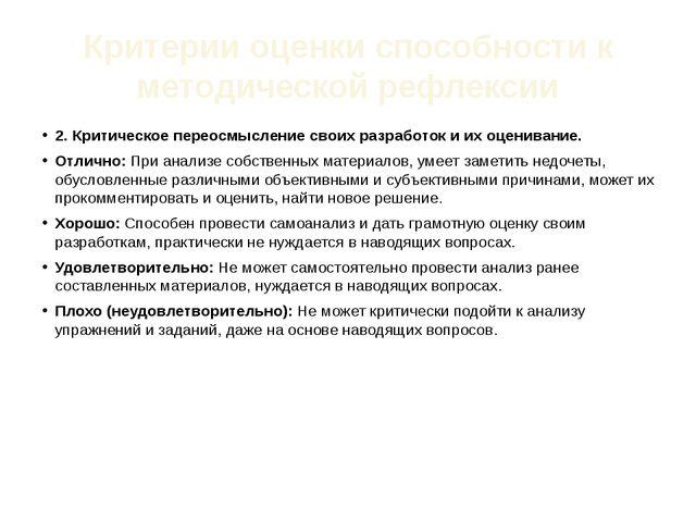 Критерии оценки способности к методической рефлексии 2. Критическое переосмыс...
