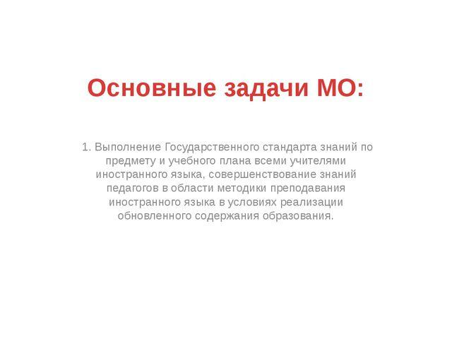 Основные задачи МО: 1. Выполнение Государственного стандарта знаний по предме...
