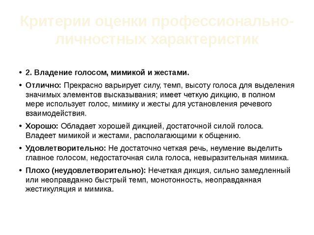 Критерии оценки профессионально-личностных характеристик 2. Владение голосом,...