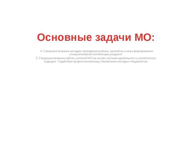 Основные задачи МО: 4. Совершенствование методики проведения учебных занятий...