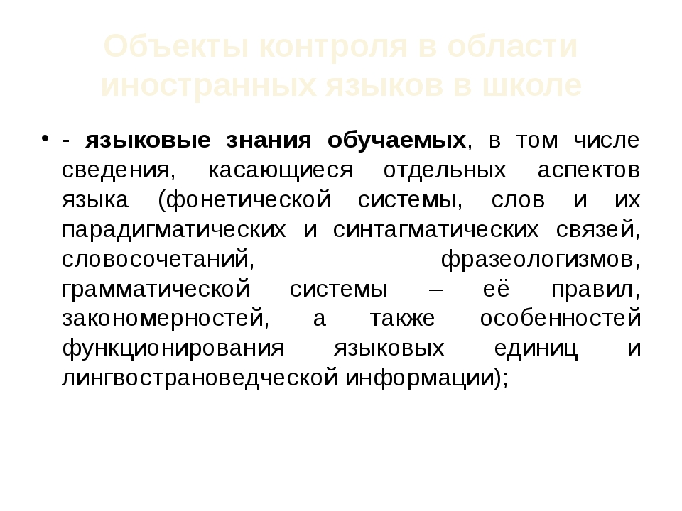 Объекты контроля в области иностранных языков в школе - языковые знания обуча...