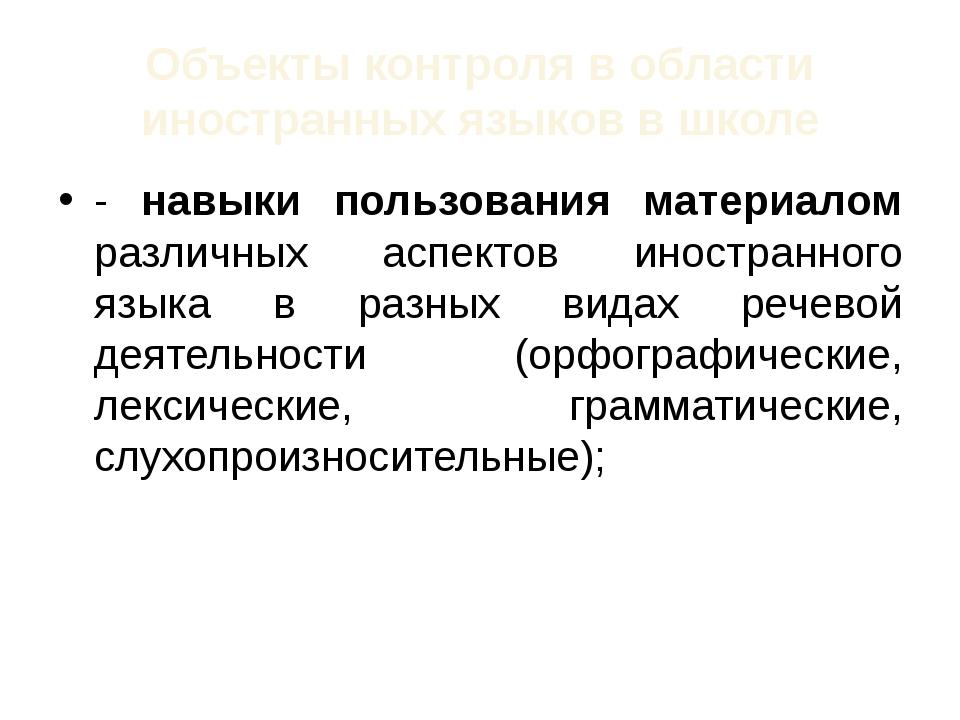 Объекты контроля в области иностранных языков в школе - навыки пользования ма...