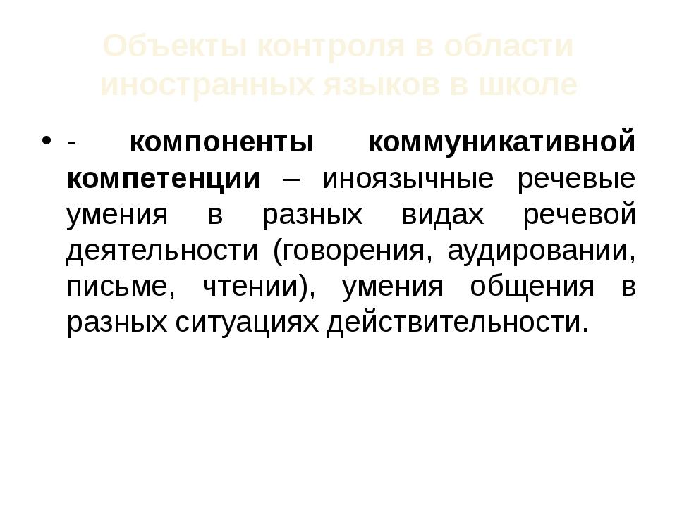 Объекты контроля в области иностранных языков в школе - компоненты коммуникат...
