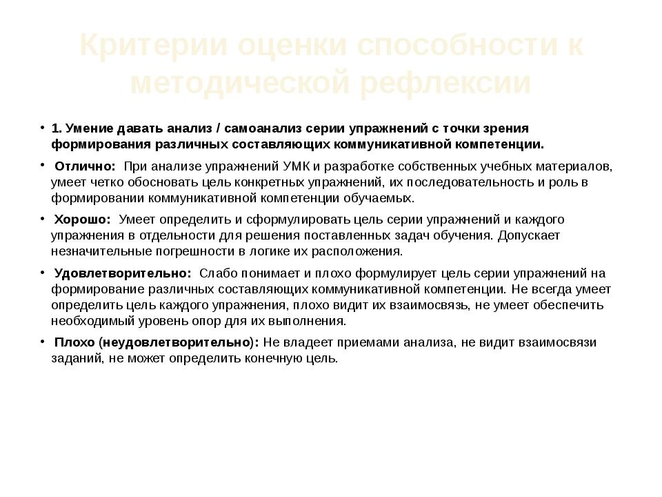 Критерии оценки способности к методической рефлексии 1. Умение давать анализ...