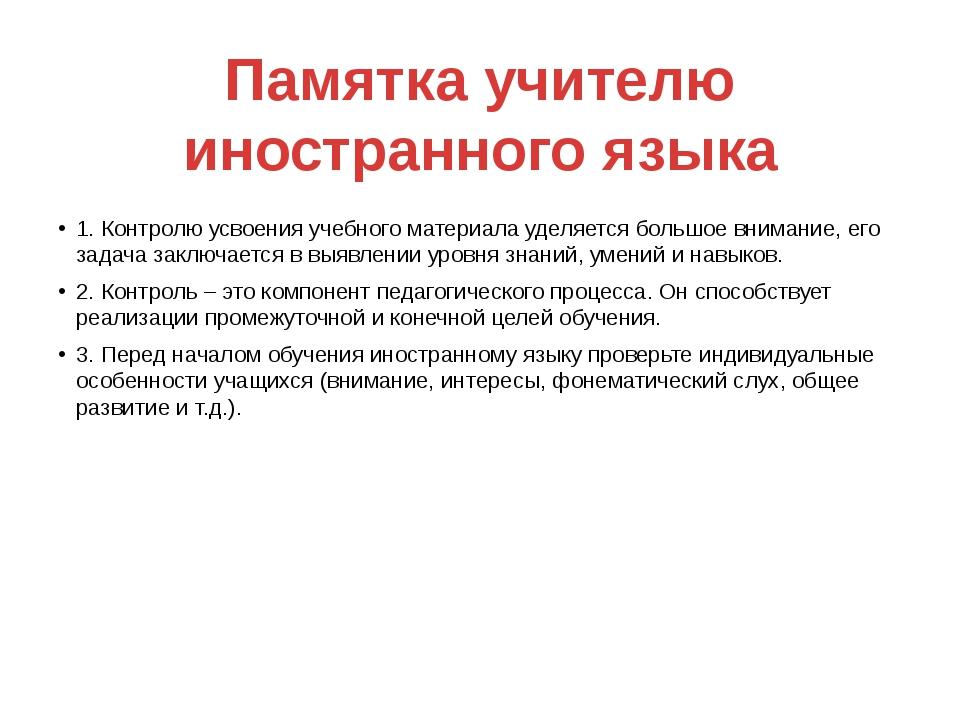 Памятка учителю иностранного языка 1. Контролю усвоения учебного материала уд...